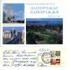 Saporoshje, Saporischja, Monument 1943, 27.09.1972 - Ukraine