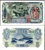 NORTH KOREA 5 WON 1947 P 9 B UNC - Corée Du Nord