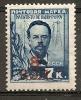 Russia Soviet Union RUSSIE USSR 1927 Popov Radio MH - Nuovi