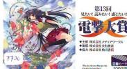 MANGA Télécarte Japon *  *  ANIMATE * Animé (7720) PHONECARD JAPAN *  KINO * MOVIE * CINEMA * FILM * - Film