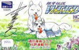 MANGA Télécarte Japon * WEED *  ANIMATE * Animé (7721) PHONECARD JAPAN *  KINO * MOVIE * CINEMA * FILM * - Film