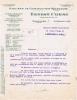 1938 ERNEST CORSE INGENIEUR CONSTRUCTEUR CAVAILLON VAUCLUSE ATELIERS DE CONSTRUCTIONS MECANIQUES PETRINS PERFECTA - 1900 – 1949