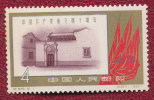 CHINA MH STAMP   VALUE IN MICHEL CATALOGUE 70 EURO - 1949 - ... People's Republic
