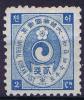 Korea: 1899, Michel  15 A  Perfo 11 MH/neuf - Korea (...-1945)