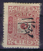 Korea: 1901, Michel  29 II  MH/Neuf No Gumm - Korea (...-1945)