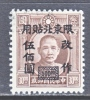 China North East 44  (o) - North-Eastern 1946-48