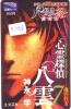 MANGA Télécarte Japon * PSYCHIC DETECTIVE * Animé (9288) PHONECARD JAPAN * KINO * MOVIE * CINEMA * FILM * - Film