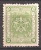 JAPAN (MANCHUKUO)..1935..Michel # 62...MLH. - 1926-89 Kaiser Hirohito (Showa Era)