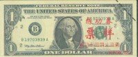 BOC (Bank Of China) Training Banknote,USA 1 Dollar Banknote Specimen Overprint - Estados Unidos