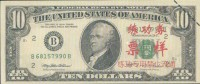 BOC (Bank Of China) Training Banknote,USA 10 Dollar Banknote Specimen Overprint - Stati Uniti