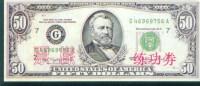 BOC (Bank Of China) Training Banknote, USA  Banknote Specimen Overprint - Stati Uniti