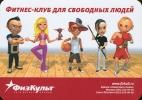 SPORT * BASKETBALL GYMNASTICS * BODYBUILDING BOXING * WEIGHT LIFTING AEROBIC * ALIEN * CALENDAR * Fizkult 2008 * Russia - Small : 2001-...