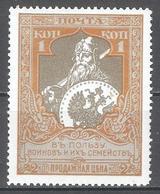 Russia 1915,WW-I Charity Issue 1 Kop,Perf 13 1/2,Mi 103C,VF Mint Hinged*OG - 1857-1916 Empire