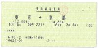 Alt076 Biglietto Giappone Treno, Bus, Metropolitana ? | Ticket Japan Train, Autobus, Metro ? - Bus