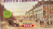 TELECARTE JAPON (252) OLDTIMER * PHONECARD JAPAN * TELEFONKARTE * WAGEN * CAR * AUTO * FORD - Auto's