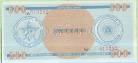 CUBA.FOREIGN EXCHANGE CERTIFICATE.500 PESOS.UNC.Pick:FX18.