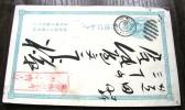 == Japan GS - Ganzsachen