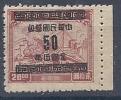 CHN0868 LOTE CHINA  YVERT Nº 747 - China
