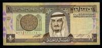 "1 Riyal  ""Arabie Saoudite""        B1.5 - Arabie Saoudite"