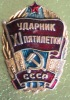 """Russia / USSR   Badge/Medal -"""" Great Worker Of 11th 5 Year Plan"""" """" Original - Russia"""