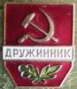 "Russia / USSR   Badge "" People's Militia-Druzhinik"" Voluntary People's Police Guard, Original - Police"