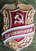 "Russia/USSR  Badge"" People's Militia-Druzhinik"" Voluntary People's Police Guard,Original - Police"