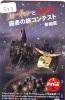Télécarte Japon * COCA COLA  (927) JAPAN PHONECARD * TELEFONKARTE * COKE * - Advertising