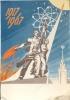 QSL - USSR - Moskow 1917 - 1967 - Cartes QSL