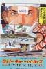 CARTE PREPAYEE JAPON * MANGA  *  * ANIME (8808) JAPAN PREPAID CARD * COMIC * MOVIE * CINEMA * - Film