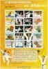 TPS06 Taiwan 2004 Olympic Athens s/s Taekwondo