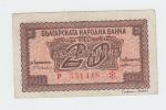 BULGARIA 20 LEVA 1944 VF++ P 68a 68 A (Red Serial # With Star) RARE - Bulgaria