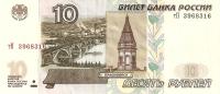 BILLETE DE RUSIA DE 10 RUBLOS DEL AÑO1997 (BANKNOTE) - Russia