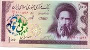 IRAN - 100 RIALS Propaganda UNC - - Iran