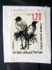 Israel - 1993 - Mi.nr.1281 II - Used - Songbirds - Common Bulbul - Definitives - On Paper - Israele