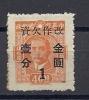 CHN1028 LOTE CHINA YVERT Nº TAXA-92 - China