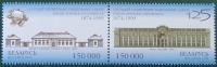 125EME ANNIVERSAIRE DE L´UPU 1999 - NEUFS ** - YT 316/17 - MI 328/29 - Belarus