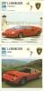 Auto Car Carte Collectioneur Collector Card Edito-Service / 2x Lamborghini - Sonstige