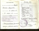 Latvia USSR Soviet Riga Certificate - Improvement Of Profesional Skills Training - Trade Commerce - Issued At 1985 - Diploma & School Reports