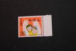 Japan Specimen (Mihon, Muestra, Muster) 1353 Hands Shielding Children Education Of Handicapped MNH 1979 A04s - Unclassified