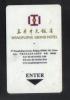 HOTEL KEY CARD  - ( CHINA )  WANGUJING GRAND HOTEL - Hotel Keycards