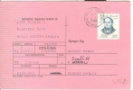 STORIA POSTALE, ROSSETTI £. 300, S 1624,  ISOLATO IN TARIFFA SU  CARTOLINA POSTALE  VIAGGIATA  1983., PER  REGGIO EMILIA - 6. 1946-.. Repubblica