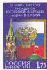 Rusland-Embleem - Polizia – Gendarmeria