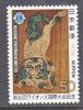 Japan 1328   **  LIONS CLUB INTERNATIONAL - 1926-89 Emperor Hirohito (Showa Era)