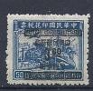 CHN1067 LOTE CHINA  YVERT Nº 751 - China