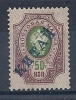 CHN1107 LOTE CHINA BUREAUX RUSSES   YVERT Nº 32 - 1912-1949 Republik