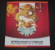 China Macau, 2012, $10  BOC & BNU, UNC, With Folder Cute Dragon, LAST 5 NUMBERS SAME ! - Macao