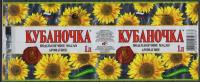 Russia 2012 Huile De Tournesol Koubanotchka Sunflower Oil - Fruits & Vegetables