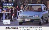NISSAN  *   * Télécarte JAPON VOITURE (109b)  Phonecard JAPAN *  Telefonkarte * AUTO * CAR * WAGEN - Auto's