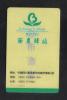 CHINA - HOTEL KEY CARD  (  XINONG YIZHAN HOTEL ) - Hotel Keycards