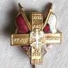 RARE EPINGLETTE INSIGNE ANCIEN DORE CROIX DRAPEAUX DRAPEAU RUSSE POLOGNE RUSSIE POLONAIS PINS PIN S MILITAIRE MILITARIA - Insignes & Rubans